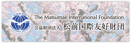 The Matsumae International Foundation 2020 fellowship announcement